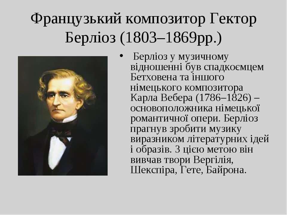Французький композитор Гектор Берліоз (1803–1869рр.) Берліоз у музичному відн...
