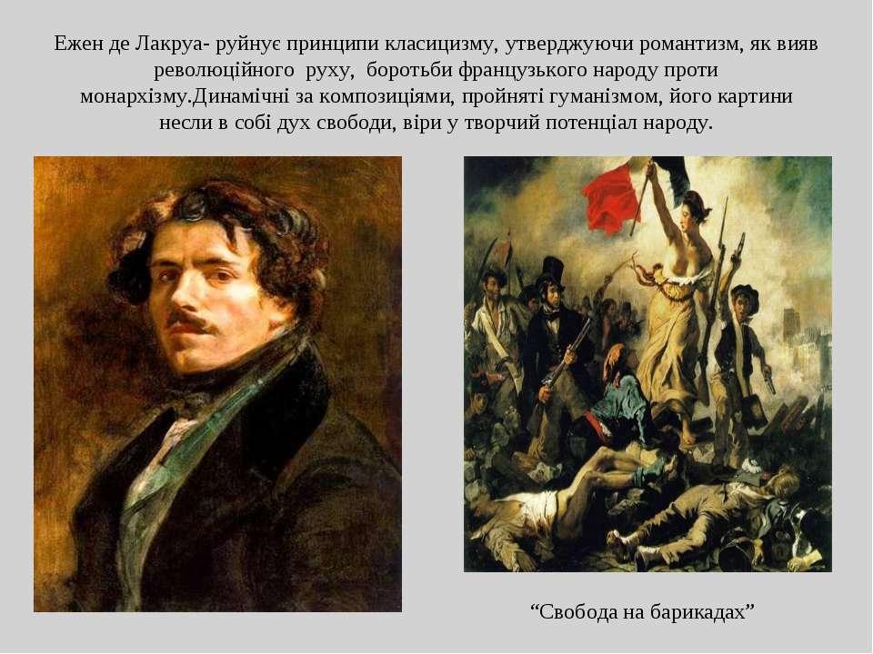 Ежен де Лакруа- руйнує принципи класицизму, утверджуючи романтизм, як вияв ре...