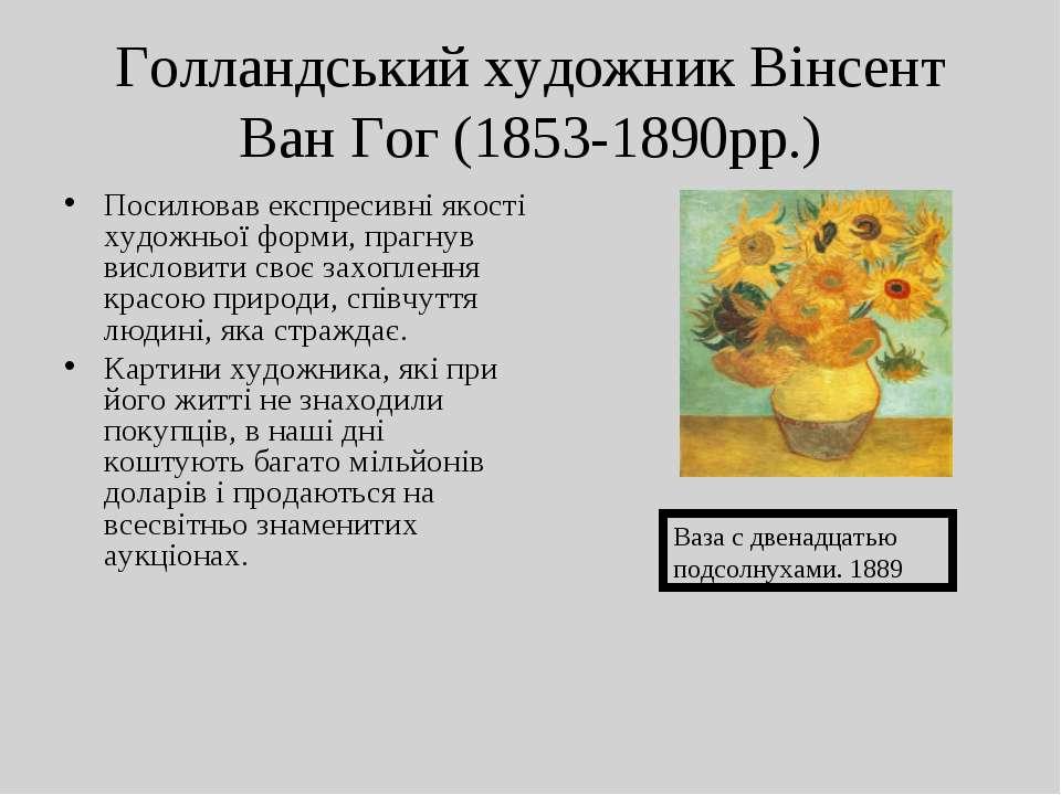 Голландський художник Вінсент Ван Гог (1853-1890рр.) Посилював експресивні як...