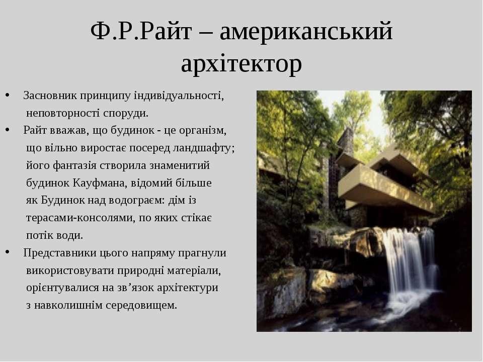 Ф.Р.Райт – американський архітектор Засновник принципу індивідуальності, непо...