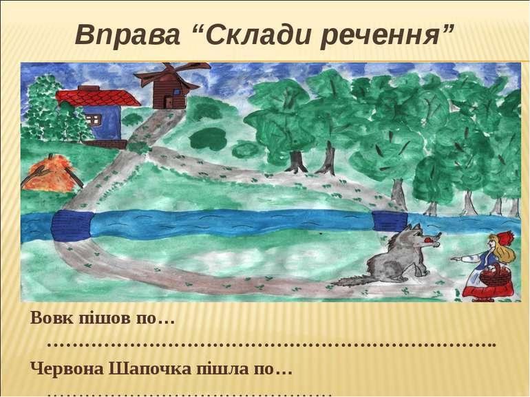 "Вправа ""Склади речення"" Вовк пішов по… …………………………………………………………….. Червона Шапо..."