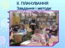 ІІ. ПЛАНУВАННЯ Завдання і методи: збір інформації про славетних українців, ан...