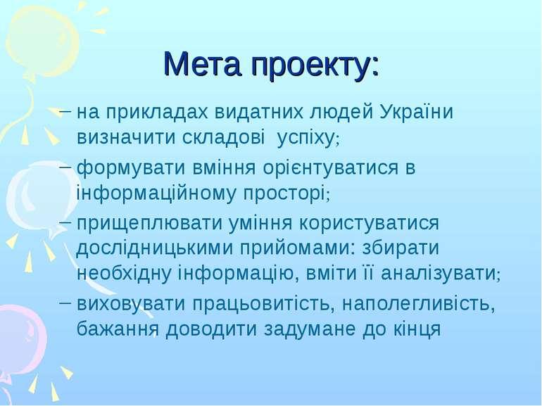 Мета проекту: на прикладах видатних людей України визначити складові успіху; ...