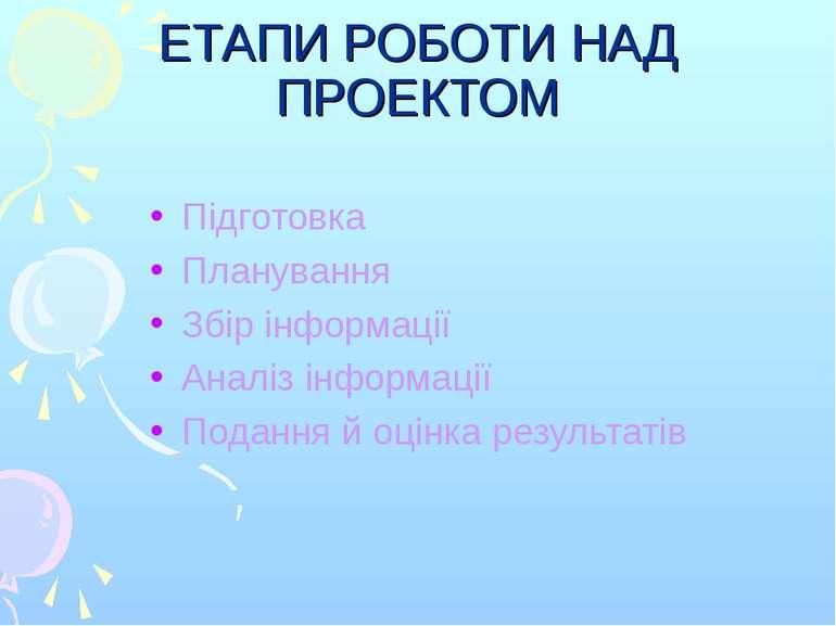 ЕТАПИ РОБОТИ НАД ПРОЕКТОМ Підготовка Планування Збір інформації Аналіз інформ...
