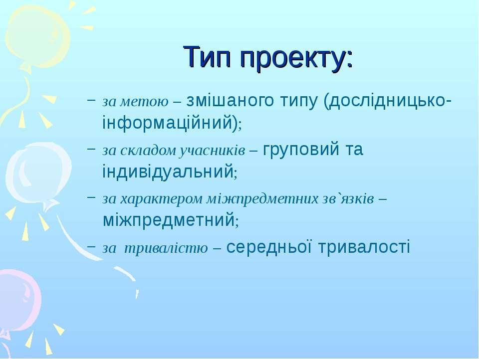 Тип проекту: за метою – змішаного типу (дослідницько-інформаційний); за склад...