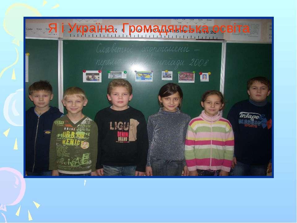 Я і Україна. Громадянська освіта