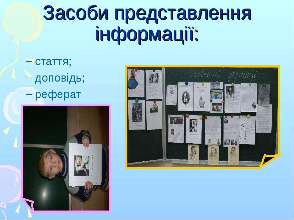 Засоби представлення інформації: стаття; доповідь; реферат