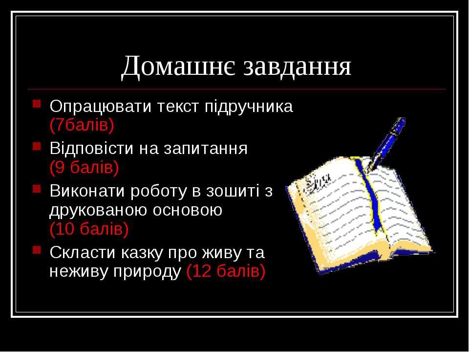 Домашнє завдання Опрацювати текст підручника (7балів) Відповісти на запитання...