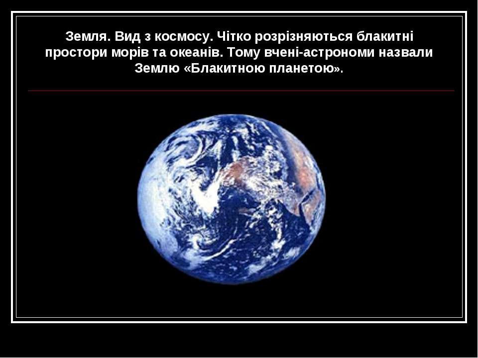 Земля. Вид з космосу. Чітко розрізняються блакитні простори морів та океанів....