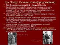 Рух Опору. Основні етапи(продовження) Третій період (листопад 1942 - кінець 1...