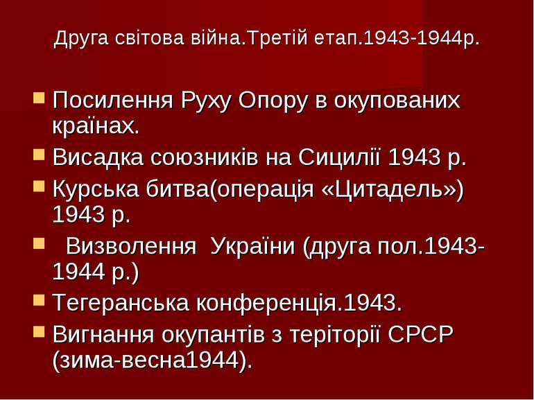 Друга світова війна.Третій етап.1943-1944р. Посилення Руху Опору в окупованих...