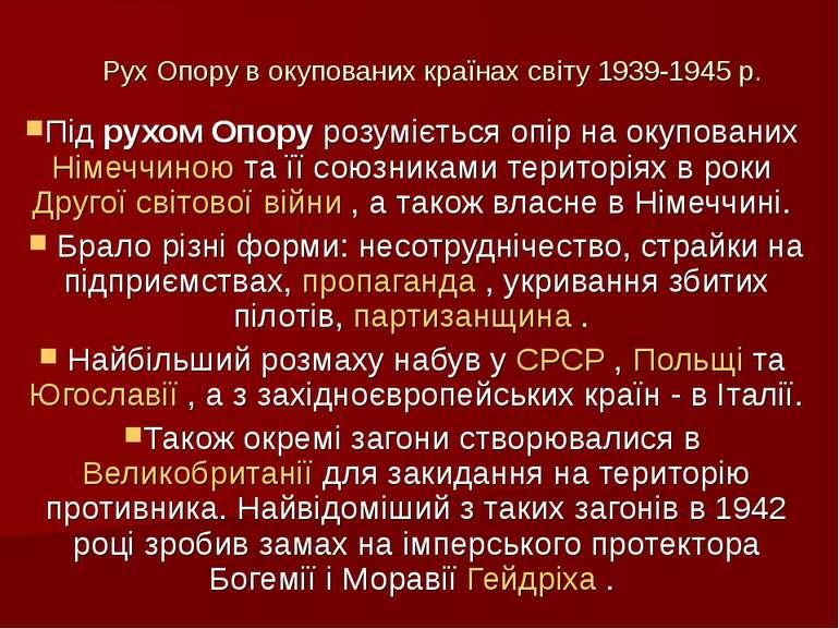 Рух Опору в окупованих країнах світу 1939-1945 р. Під рухом Опору розуміється...