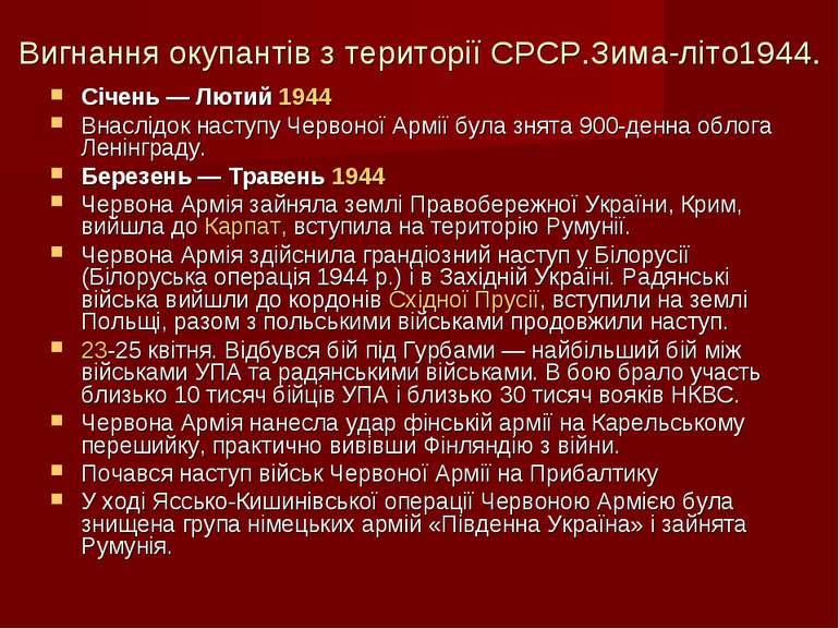 Вигнання окупантів з території СРСР.Зима-літо1944. Січень— Лютий 1944 Внаслі...