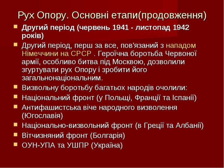 Рух Опору. Основні етапи(продовження) Другий період (червень 1941 - листопад ...