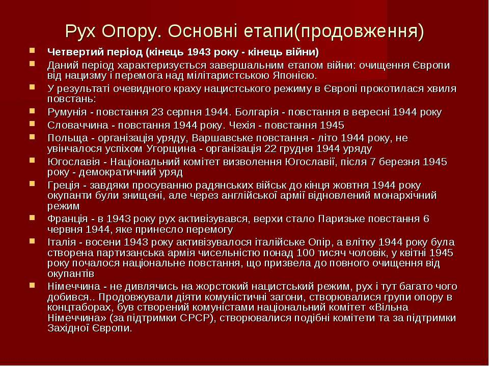 Рух Опору. Основні етапи(продовження) Четвертий період (кінець 1943 року - кі...