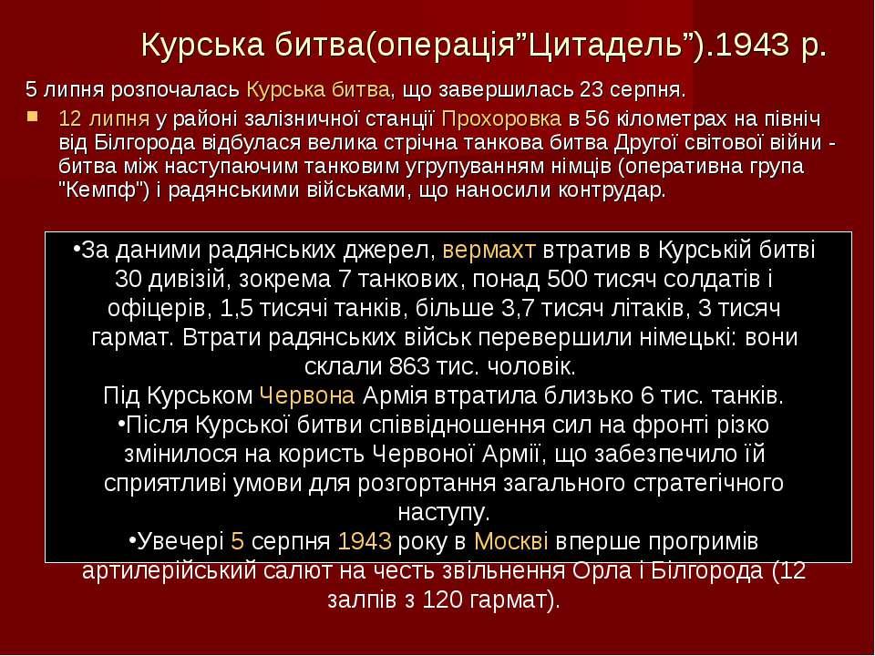 """Курська битва(операція""""Цитадель"""").1943 р. 5 липня розпочалась Курська битва, ..."""
