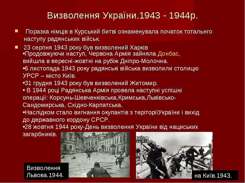 Визволення України.1943 - 1944р. Поразка німців в Курський битві ознаменувала...