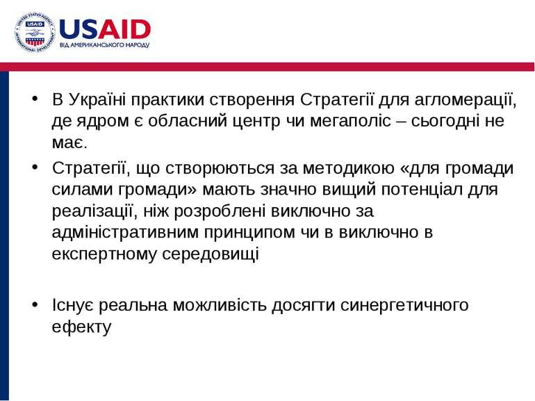 В Україні практики створення Стратегії для агломерації, де ядром є обласний ц...