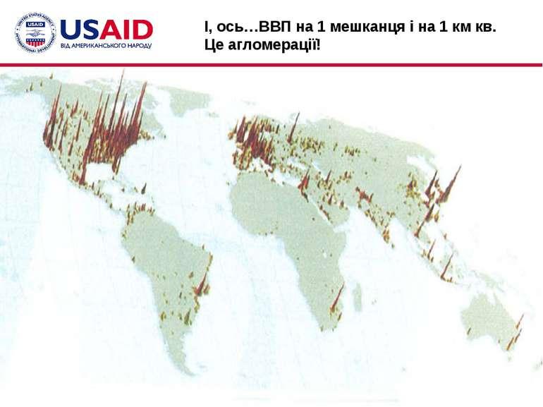 І, ось…ВВП на 1 мешканця і на 1 км кв. Це агломерації!