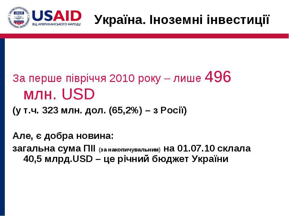 Україна. Іноземні інвестиції За перше півріччя 2010 року – лише 496 млн. USD ...