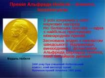 Премія Альфреда Нобеля – вченого, інтелектуала З усіх існуючих у світі науков...