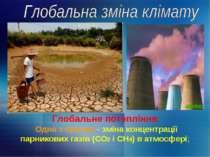 Глобальне потепління. Одна з причин - зміна концентрації парникових газів (СО...