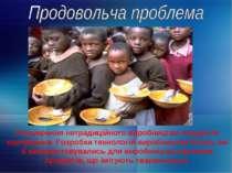 Розширення нетрадиційного виробництва продуктів харчування. Розробка технолог...
