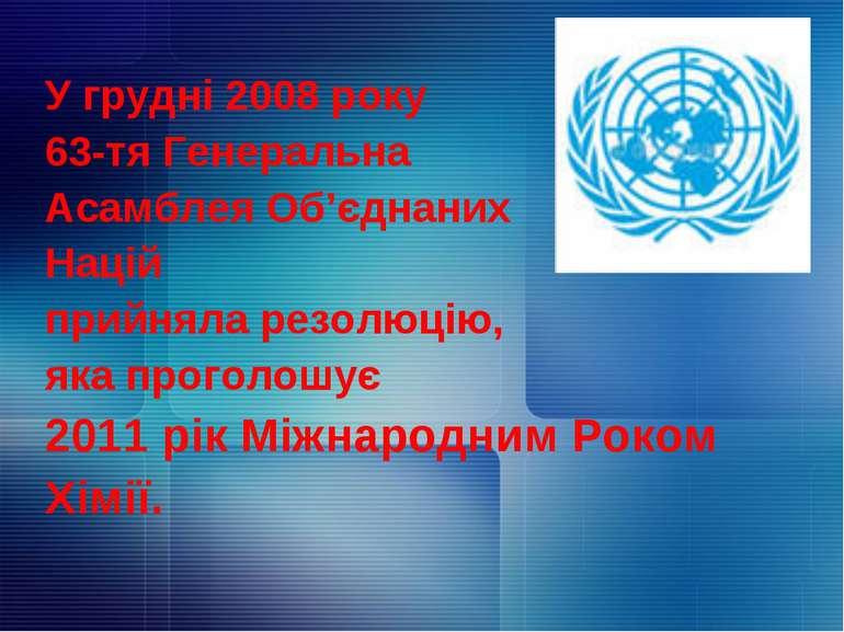У грудні 2008 року 63-тя Генеральна Асамблея Об'єднаних Націй прийняла резолю...