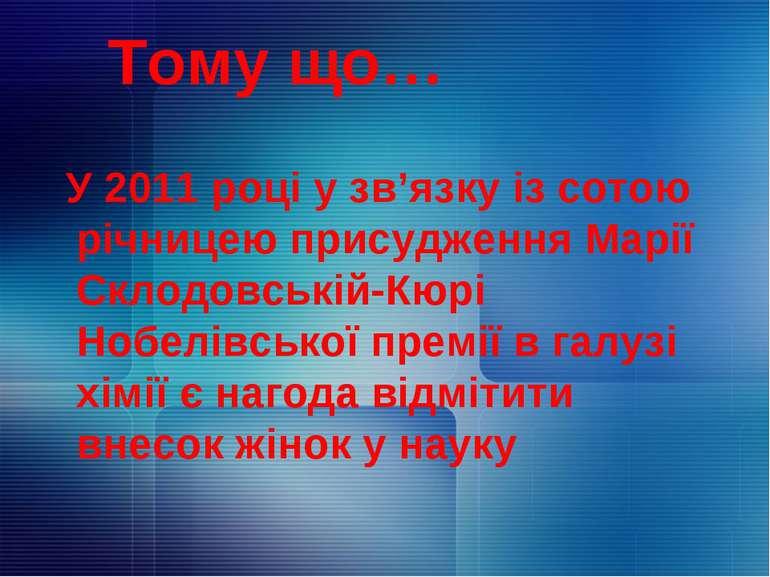 У 2011 році у зв'язку із сотою річницею присудження Марії Склодовській-Кюрі Н...
