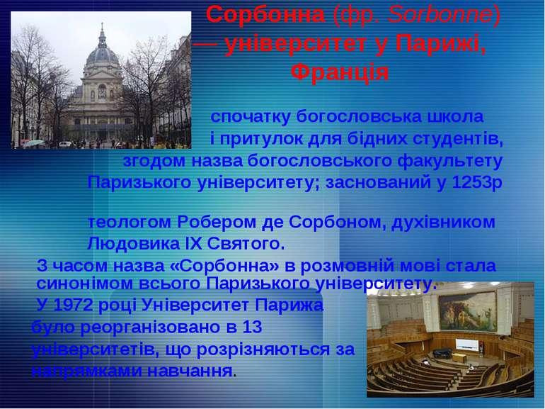 Сорбонна (фр. Sorbonne) — університет у Парижі, Франція спочатку богословська...