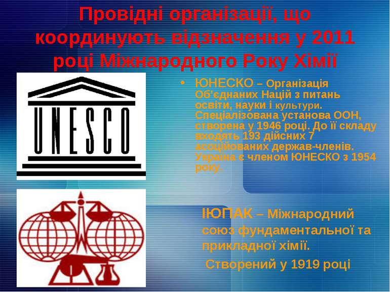 Провідні організації, що координують відзначення у 2011 році Міжнародного Рок...