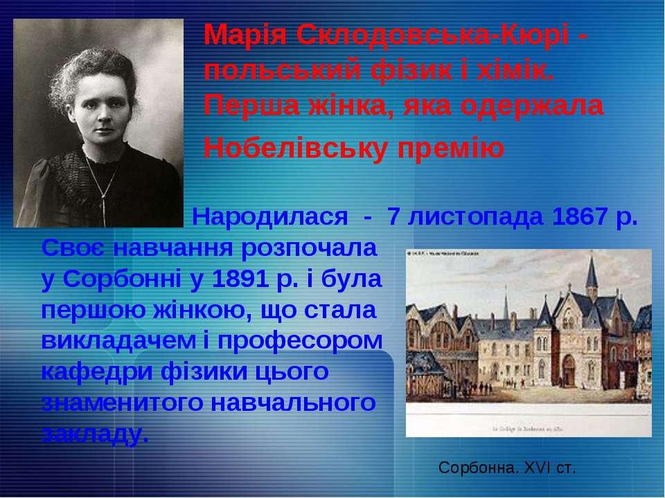 Марія Склодовська-Кюрі - польський фізик і хімік. Перша жінка, яка одержала Н...