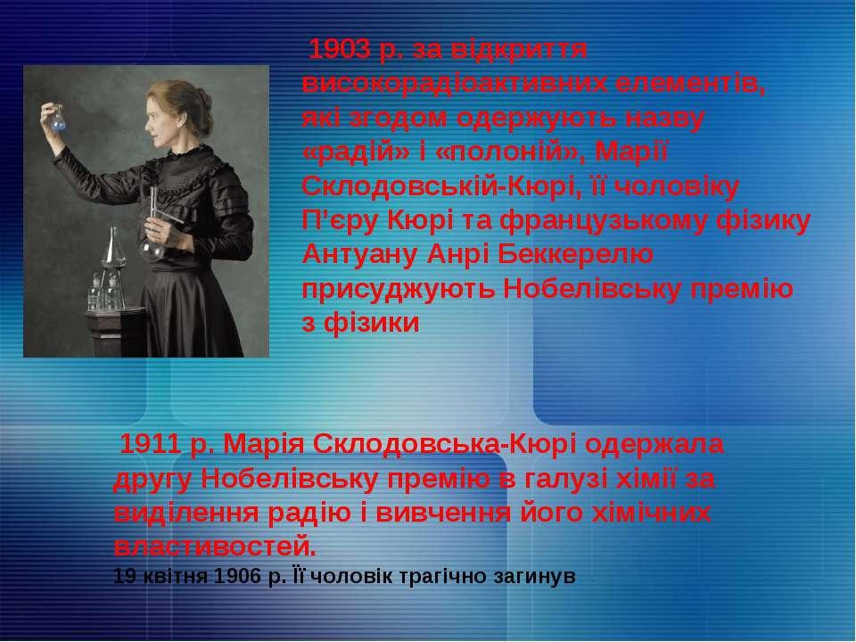 1903 р. за відкриття високорадіоактивних елементів, які згодом одержують назв...