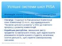 Фінляндія: ключові компетенції, інтегровані до цілей та змісту предметів та к...