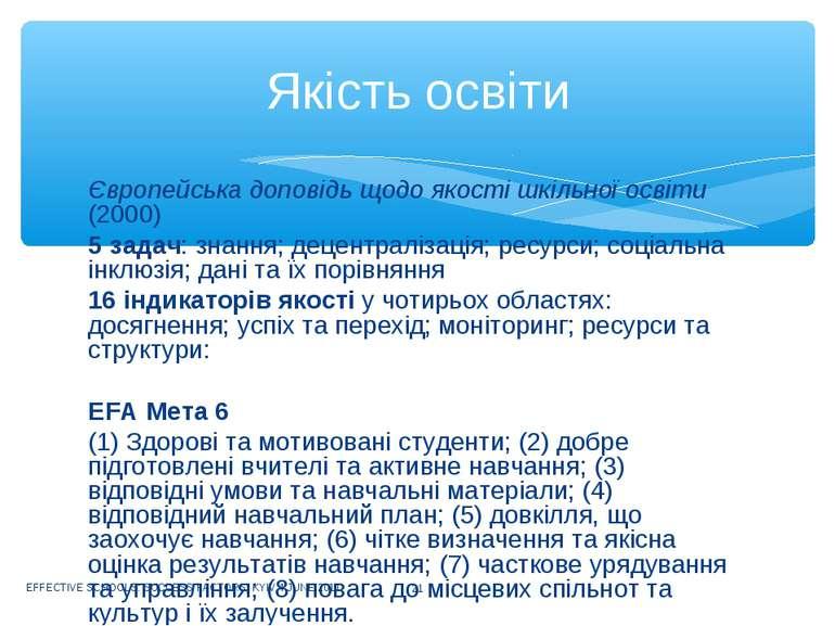 Європейська доповідь щодо якості шкільної освіти (2000) 5 задач: знання; деце...