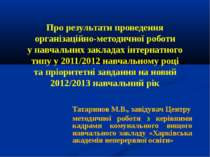 Про результати проведення організаційно-методичної роботи у навчальних заклад...