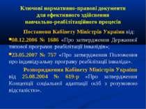 Ключові нормативно-правові документи для ефективного здійснення навчально-реа...