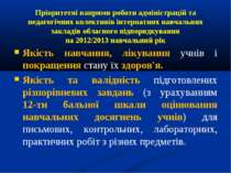 Пріоритетні напрями роботи адміністрацій та педагогічних колективів інтернатн...