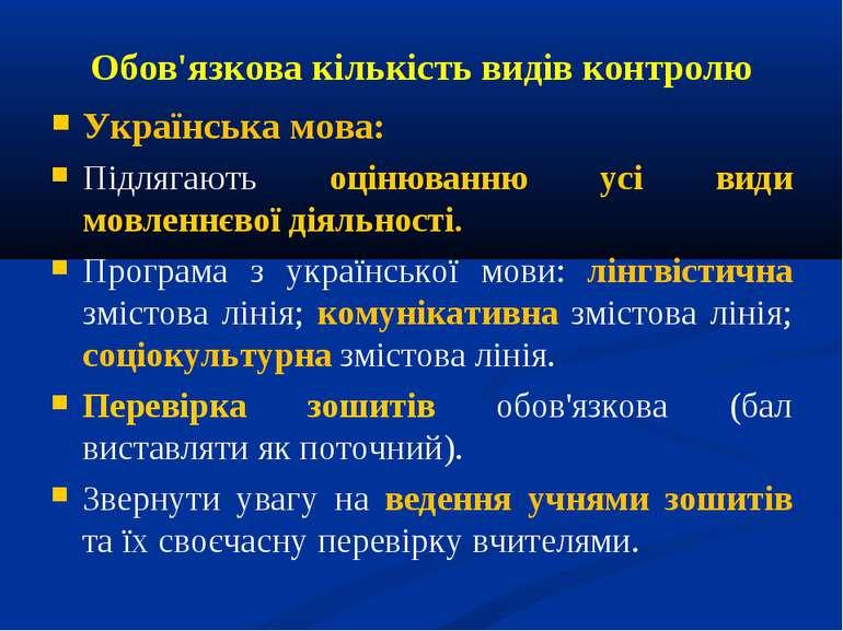 Обов'язкова кількість видів контролю Українська мова: Підлягають оцінюванню у...