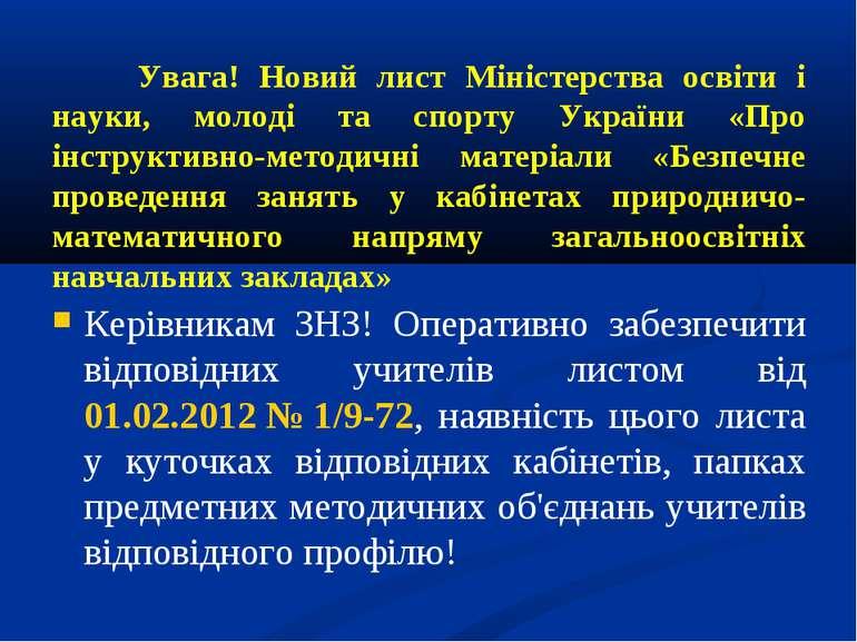 Увага! Новий лист Міністерства освіти і науки, молоді та спорту України «Про ...