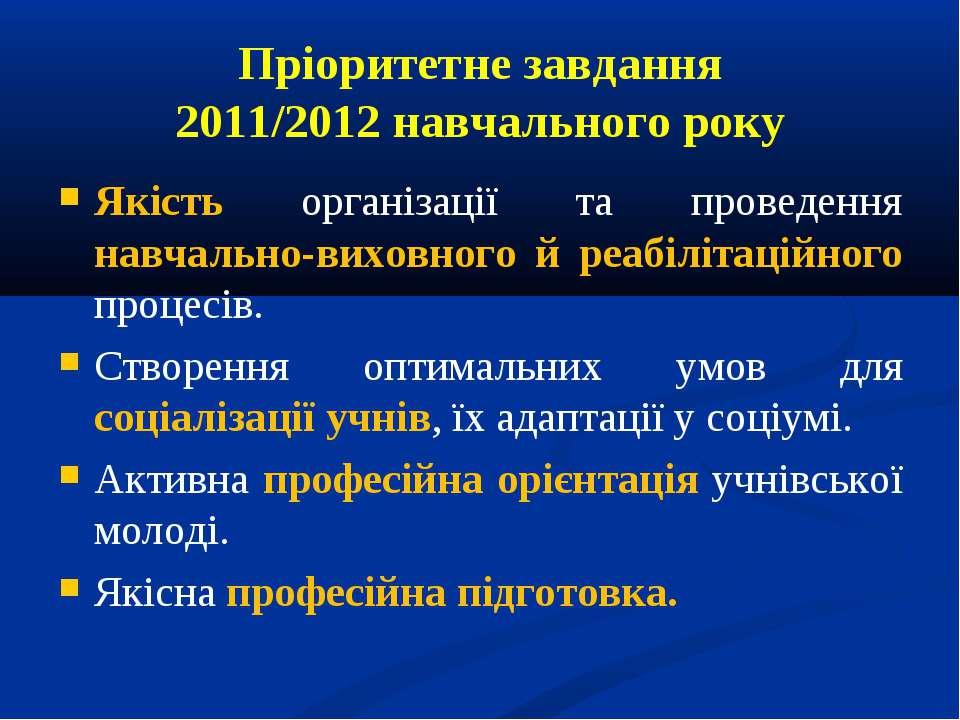 Пріоритетне завдання 2011/2012 навчального року Якість організації та проведе...