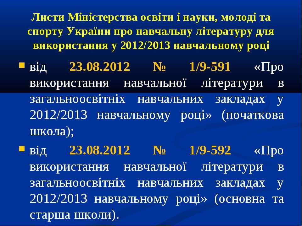 Листи Міністерства освіти і науки, молоді та спорту України про навчальну літ...