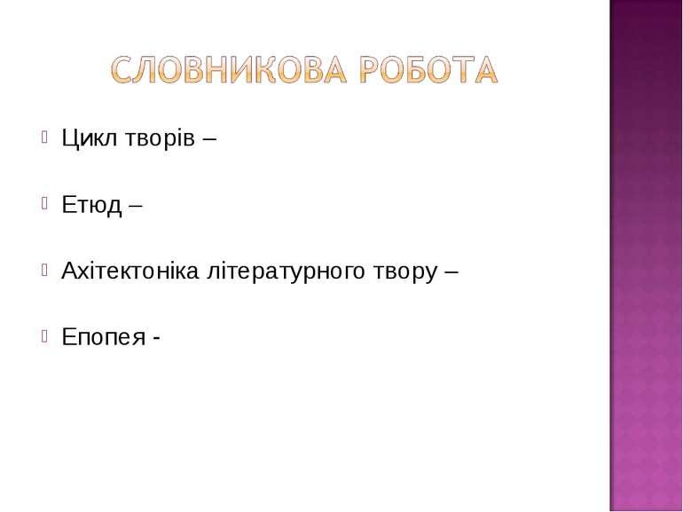 Цикл творів – Етюд – Ахітектоніка літературного твору – Епопея -