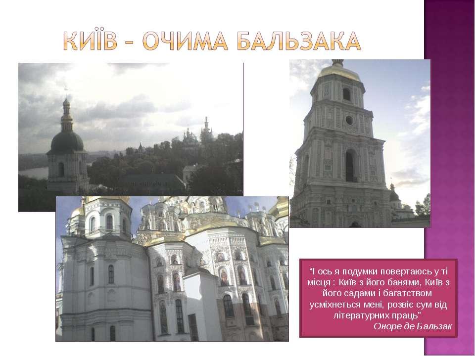 """""""І ось я подумки повертаюсь у ті місця : Київ з його банями, Київ з його сада..."""