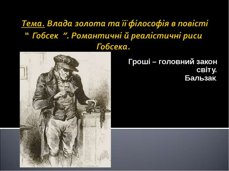 Гроші – головний закон світу. Бальзак.