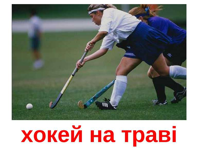 хокей на траві