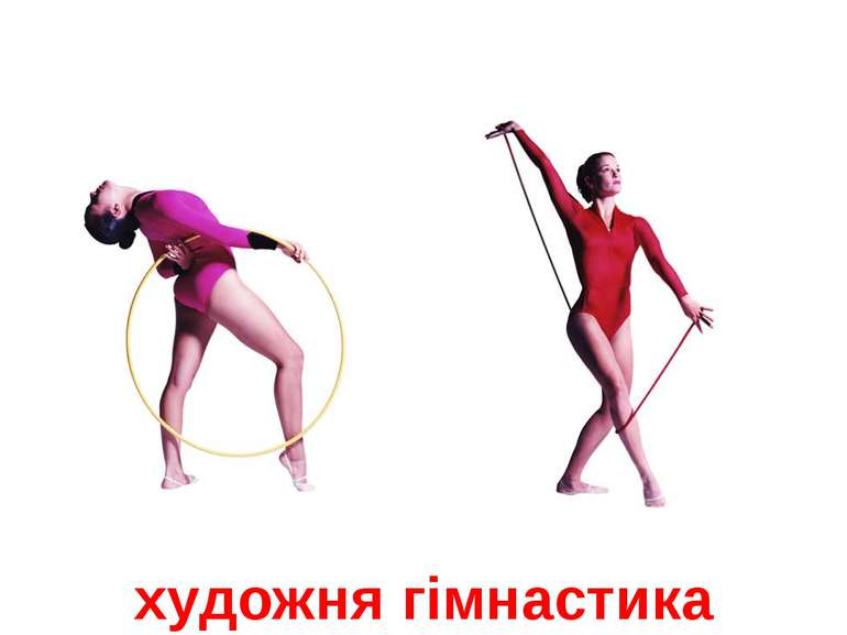 художня гімнастика