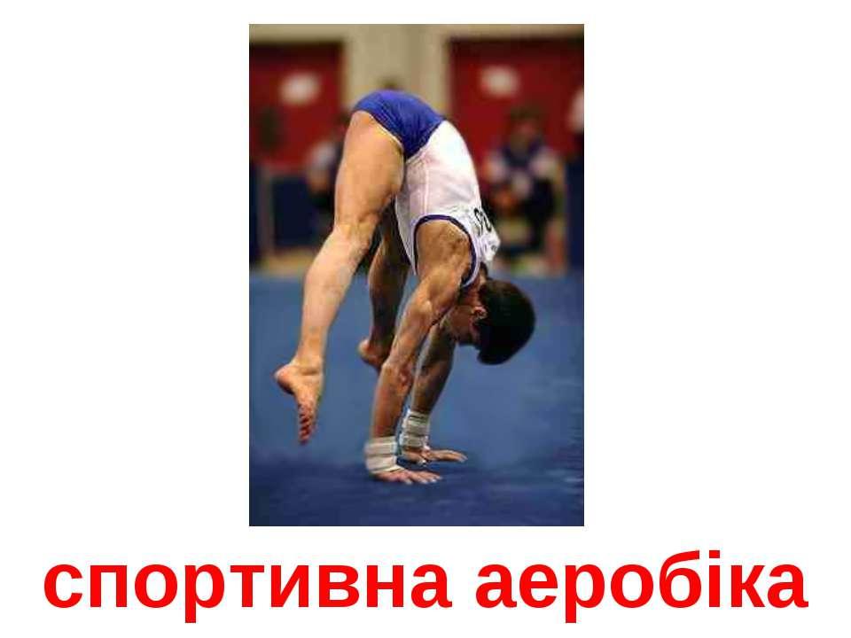 спортивна аеробіка