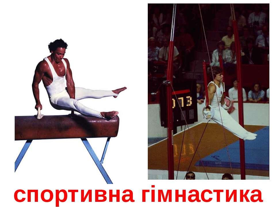 спортивна гімнастика