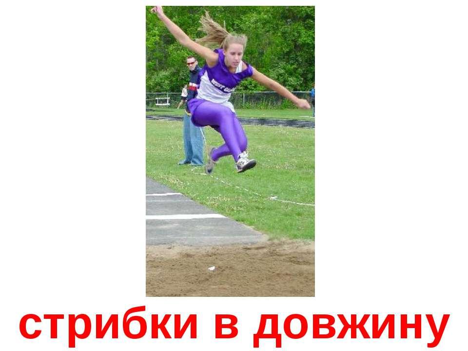 стрибки в довжину